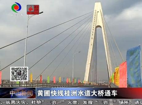視頻丨黃圃快線桂洲水道大橋通車