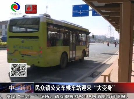 """视频丨民众镇公交车候车站迎来""""大变身"""""""