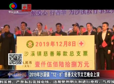 """视频丨2019年沙溪镇""""12•8""""慈善文化节文艺晚会上演"""
