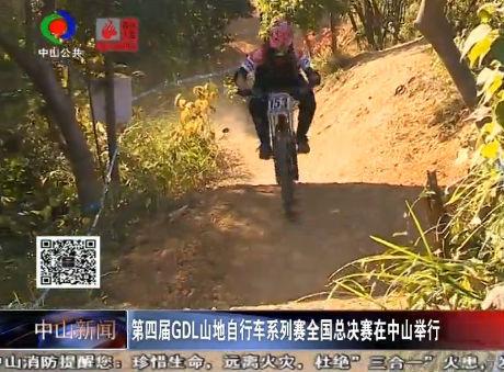 视频丨第四届GDL山地自行车系列赛全国总决赛在中山举行