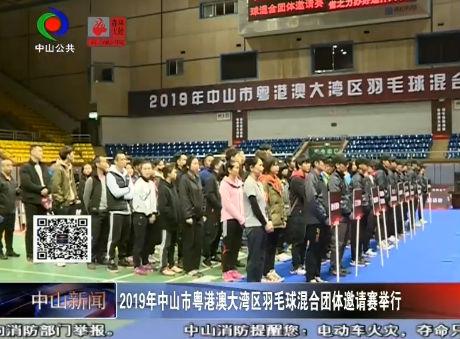 视频丨2019年中山市粤港澳大湾区羽毛球混合团体邀请赛举行