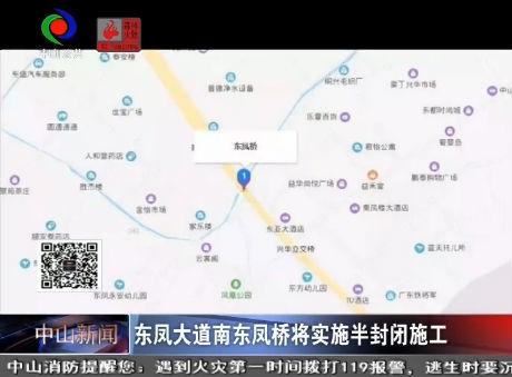 视频丨东凤大道南东凤桥将实施半封闭施工