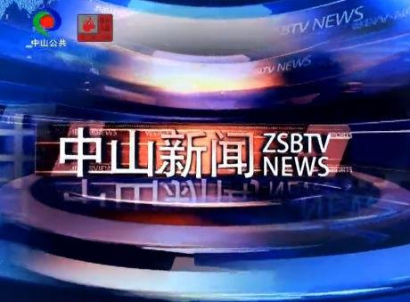 中山新闻2019年12月9日