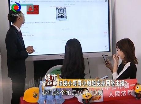 視頻丨快來圍觀!法院小姐姐化身網絡主播進行司法拍賣