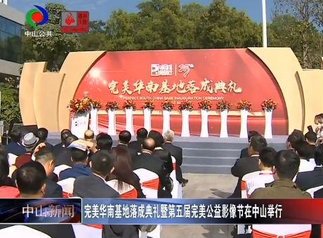 視頻丨完美華南基地落成典禮暨第五屆完美公益影像節在中山舉行