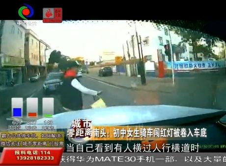 视频丨惊险!中山一初中女生骑车闯红灯被卷入车底……