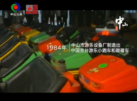 视频丨中山记忆:金马游艺