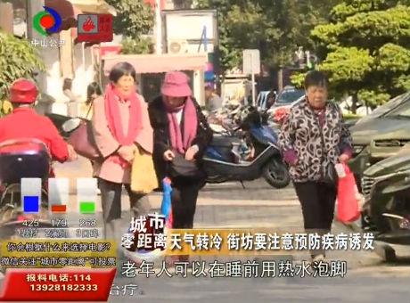 视频丨天气转冷 街坊要注意预防疾病诱发