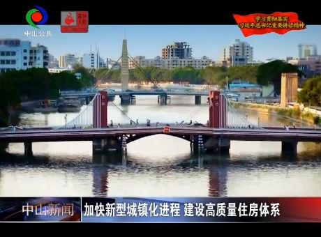 视频丨国务院发展研究中心副主任王安顺一行到中山调研