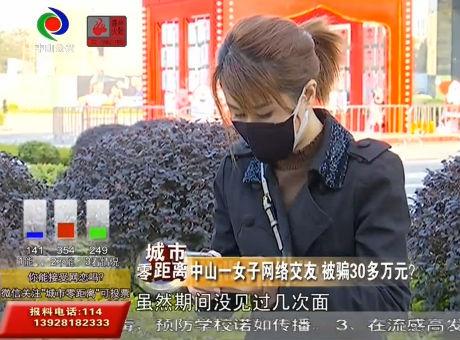 视频丨中山一女子网络交友 被骗30多万元?