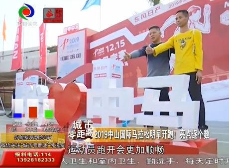 视频丨2019中山国际马拉松明早开跑!亮点逐个数