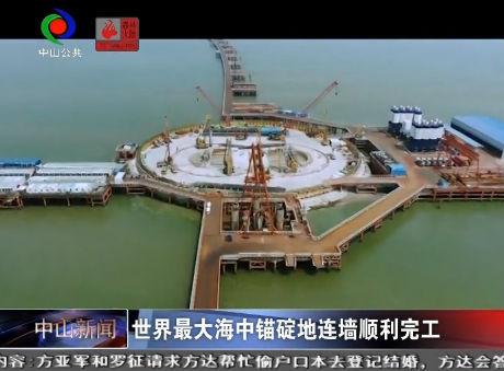 视频丨深中通道伶仃洋大桥建设迎来新进展