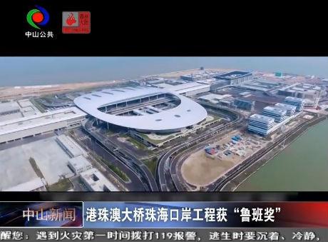 """视频丨港珠澳大桥珠海口岸工程获""""鲁班奖"""""""