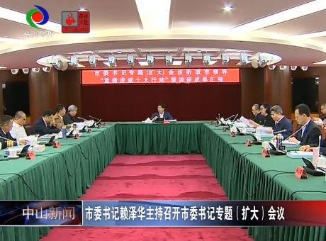 視頻丨市委書記賴澤華主持召開市委書記專題(擴大)會議