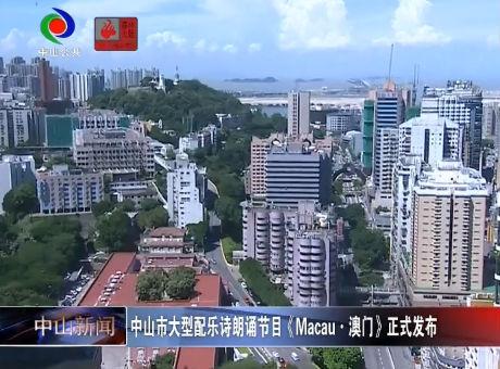 視頻丨一片詩心頌澳門 中山市大型配樂詩朗誦節目《Macau·澳門》正式發布