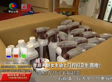 視頻丨警惕!推銷人員偷偷混入小區 業主被騙2700元