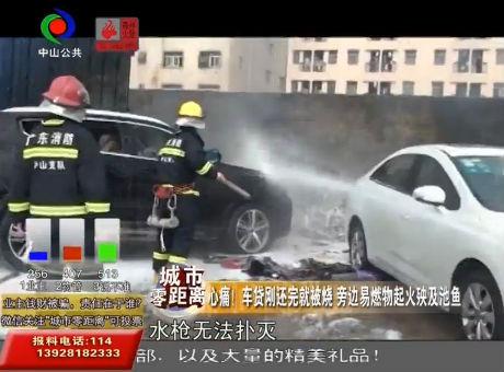 視頻丨心痛!車貸剛還完就被燒 旁邊易燃物起火殃及池魚