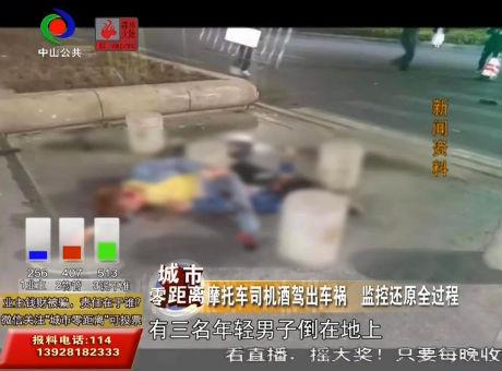 視頻丨摩托車撞小車 司機雙雙酒駕釀慘禍
