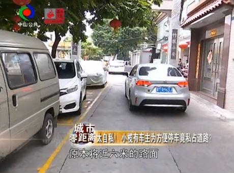 視頻丨太自私! 小欖有車主為方便停車竟私占道路?