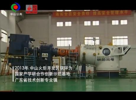 視頻丨中山記憶(25):國家級高新技術產業開發區