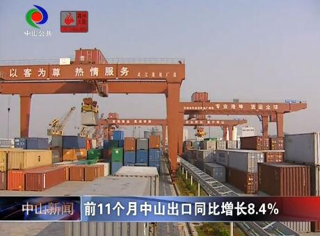 視頻丨前11個月中山出口同比增長8.4% 對歐盟進出口增長15.3%