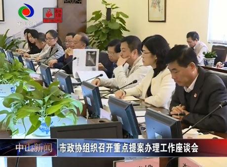 視頻丨市政協組織召開重點提案辦理工作座談會