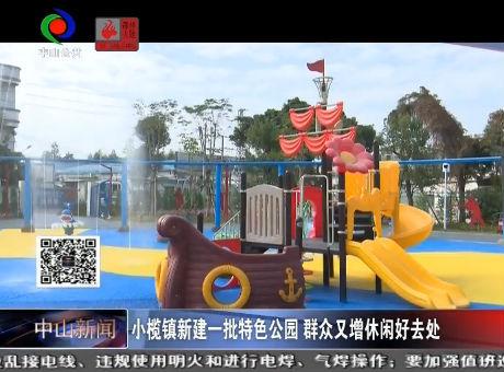 視頻丨小欖鎮新建一批特色公園 市民又增休閑好去處