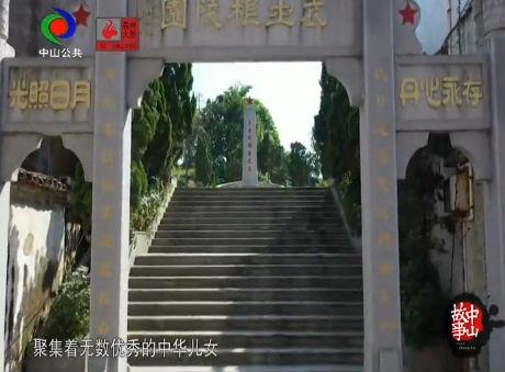 海州忠魂(下)