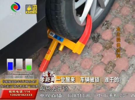 視頻丨一覺醒來 車輛被鎖 誰干的?