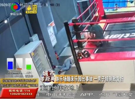 視頻丨五桂山一游樂場事故頻出 兩游客受傷骨折