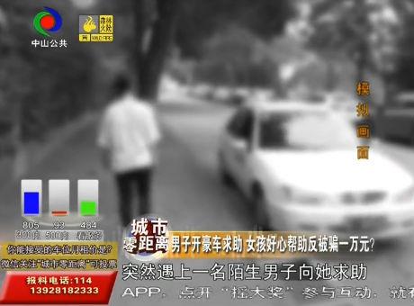 視頻丨男子開豪車求助  女孩好心幫助反被騙一萬元?