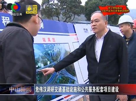 視頻丨危偉漢調研交通基礎設施和公共服務配套項目建設