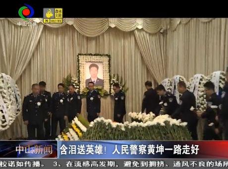 視頻丨含淚送英雄!人民警察黃坤一路走好