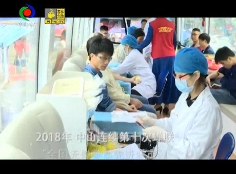 視頻丨中山記憶:無償獻血