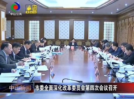 視頻丨市委全面深化改革委員會第四次會議召開