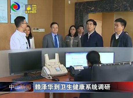 視頻丨賴澤華到衛生健康系統調研