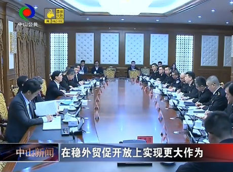 視頻丨賴澤華會見中山海關關長熊振國