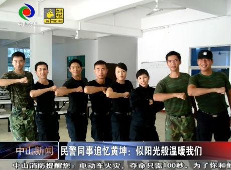 視頻丨民警同事追憶黃坤:似陽光般溫暖我們