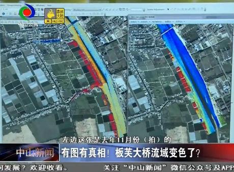 視頻丨有圖有真相!板芙大橋流域變色了?