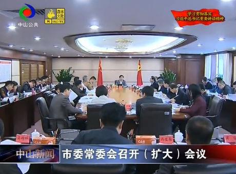 視頻丨市委常委會召開(擴大)會議