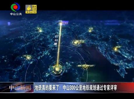 視頻丨地鐵真的要來了!中山300公里地鐵規劃通過專家評審