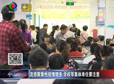 視頻丨流感聚集性疫情增多 學校等集體單位要注意
