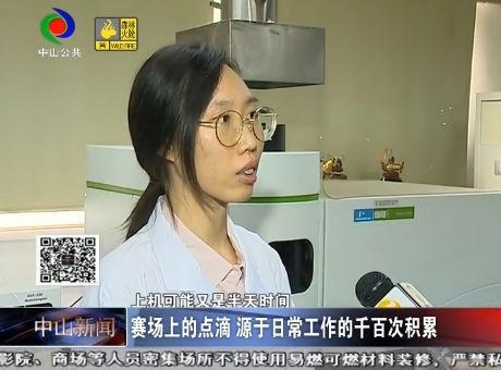 """視頻丨榮獲""""全國生態環境監測大比武個人二等獎"""" 她來自中山"""