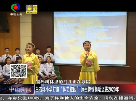 """視頻丨白石環小學打造""""體藝校園"""" 師生詩情舞動邁進2020年"""