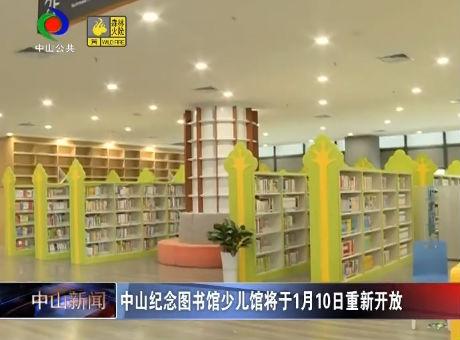 视频丨中山纪念图书馆少儿馆将于1月10日重新开放