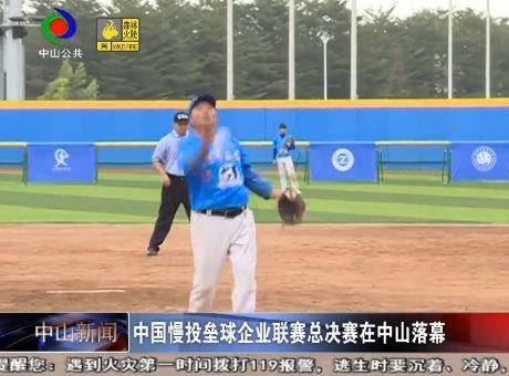 視頻丨中國慢投壘球企業聯賽總決賽在中山落幕