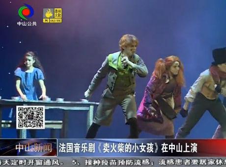 視頻丨法國音樂劇《賣火柴的小女孩》在中山上演