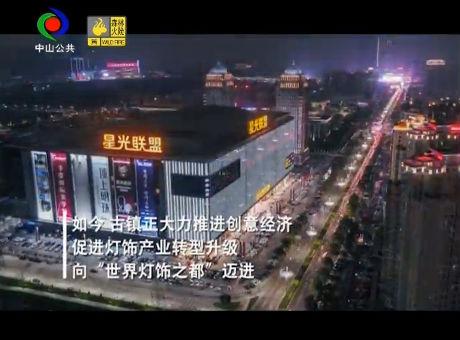 視頻丨中山記憶:古鎮燈飾