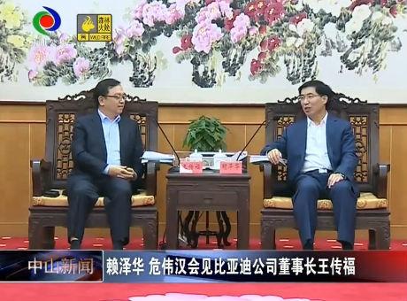 視頻丨賴澤華危偉漢會見比亞迪公司董事長王傳福