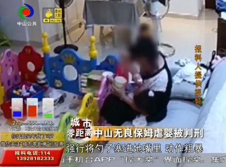 視頻丨中山無良保姆虐嬰被判刑